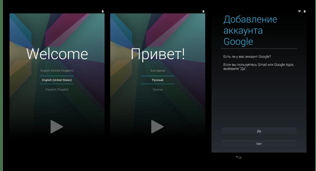 Google Nexus 7 3G (2012) запуск после прошивки через FASTBOOT