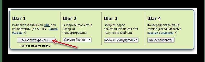 Импорт TIFF-изображения в онлайн-конвертер ZamZar