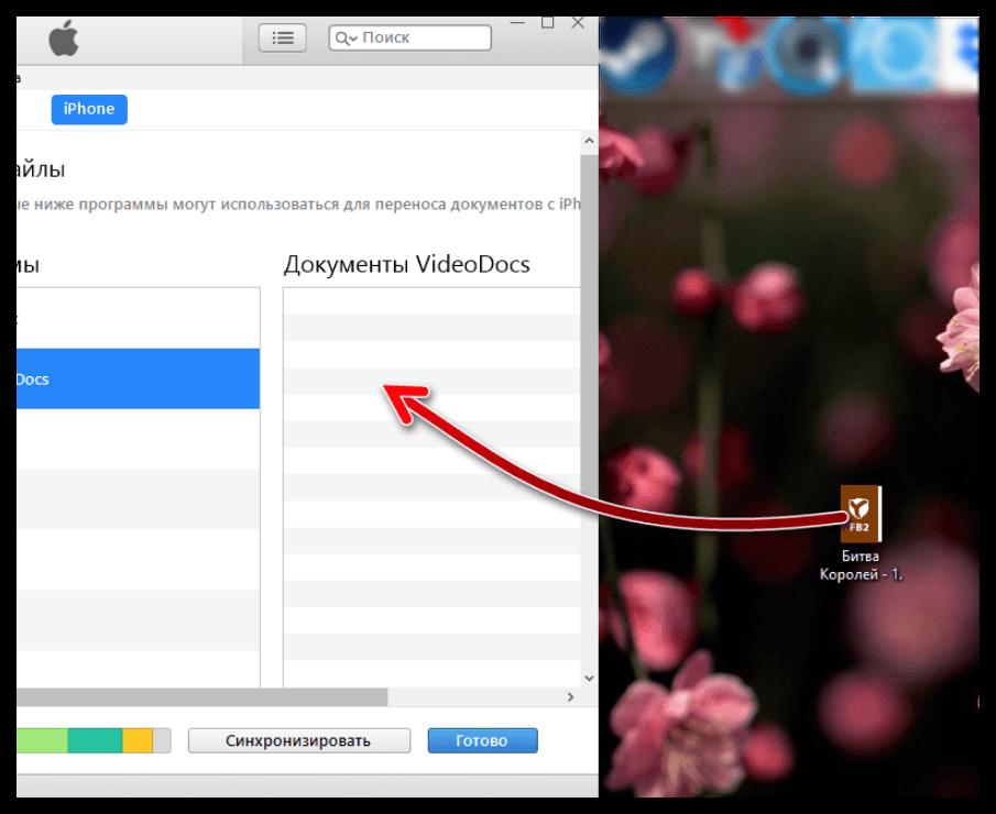 Импорт файлов в iTunes с компьютера