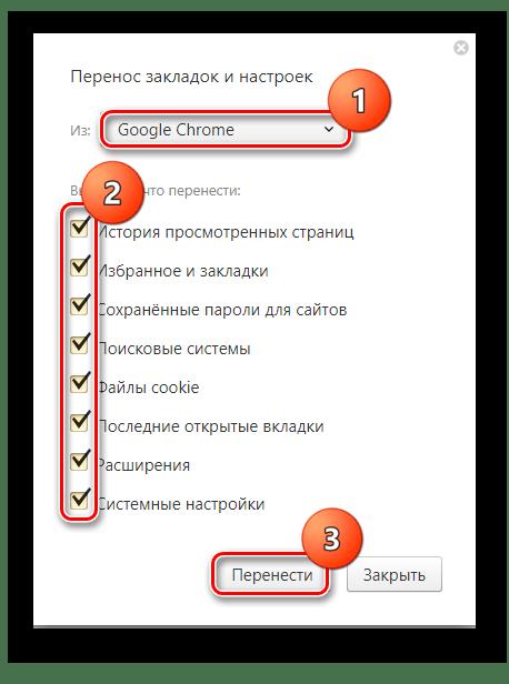 Импортирование закладок в Яндекс.Браузере