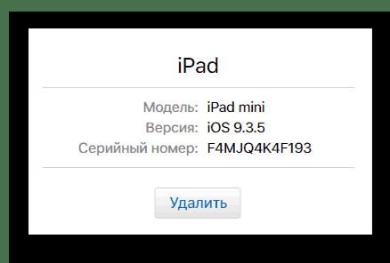 Информация про устройство и его удаление в Apple ID
