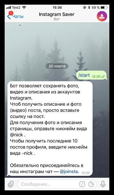 Инструкция по использованию бота Instagram Saver в Telegram