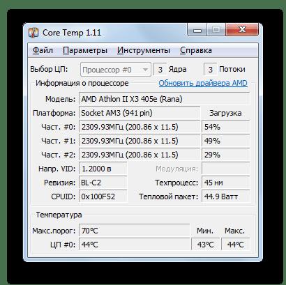 Интерфейс программы CoreTemp в Windows 7
