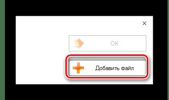 Использование кнопки Добавить файл в программе Format Factory