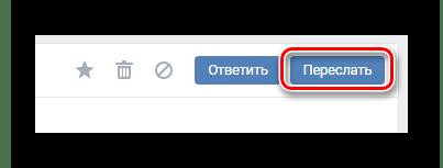 Использование кнопки Переслать в разделе Сообщения на сайте ВКонтакте