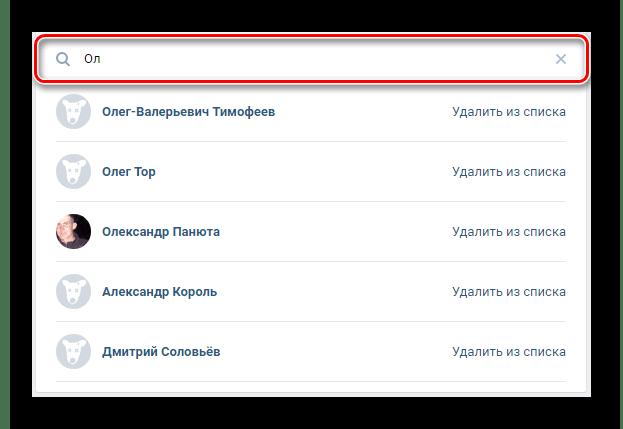 Использование поиска людей в разделе Настройки на сайте ВКонтакте