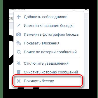 Использование пункта Покинуть беседу в разделе Сообщения ВКонтакте