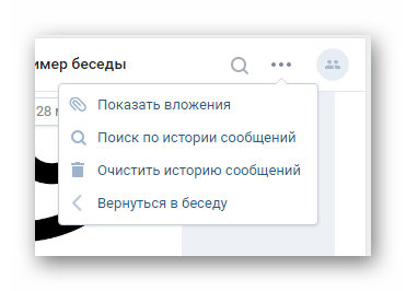 Использование возможностей в покинутой беседе ВКонтакте