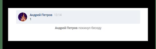 История сообщений покинутого диалога в разделе Сообщения ВКонтакте