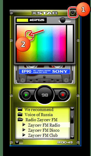 Изменение цвета оболочки в интерфейсе гаджета XIRadio Gadget в Windows 7