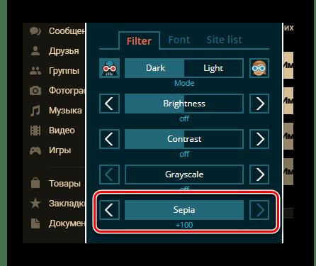 Изменение Sepia в настройках Dark Reader в интернет обозревателе