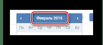 Изменение года при поиске писем в разделе Сообщения ВКонтакте
