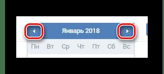 Изменение месяца поиска писем в разделе Сообщения ВКонтакте