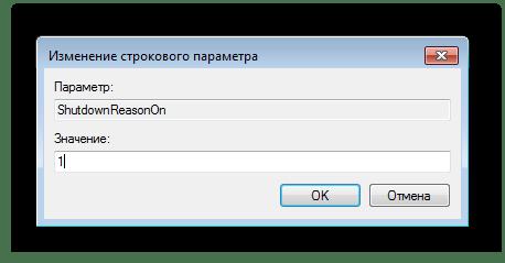 Изменение параметра слежения в редакторе реестра Windows 7