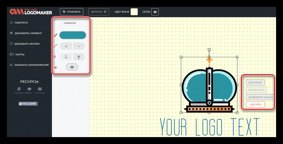Изменение параметров изображения на сервисе Onlinelogomaker