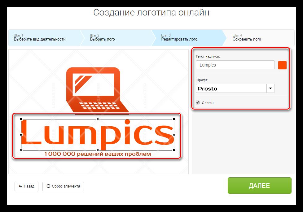 Изменение параметров надписей логотипа на сервисе Logaster