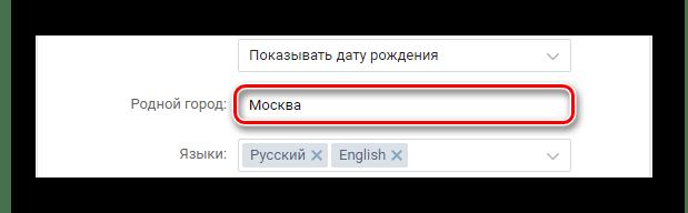 Изменение родного города в разделе Редактировать на сайте ВКонтакте