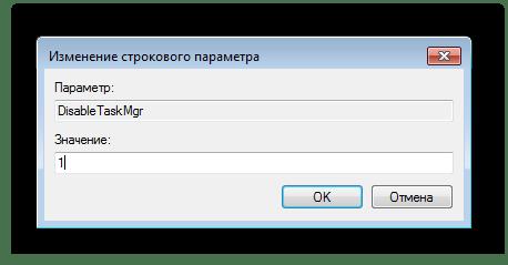 Изменение строкового параметр запуска диспетчера задач Windows 7