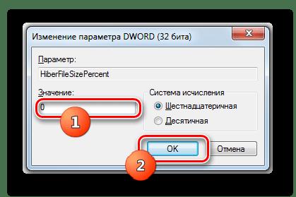 Изменение значения параметра HiberFileSizePercent в окне редактора системного реестра в Windows 7