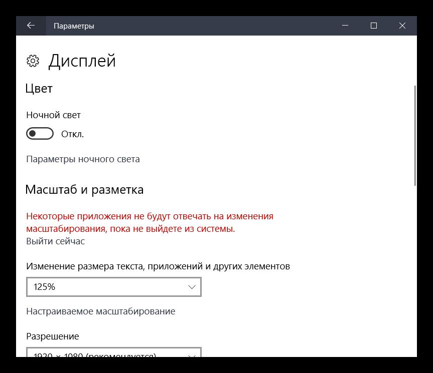 Измененный масштаб экрана и уведомление о выходе из системы Windows