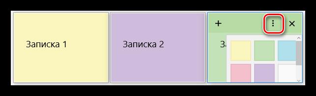Изменяемый цвет листков записок в Windows 10