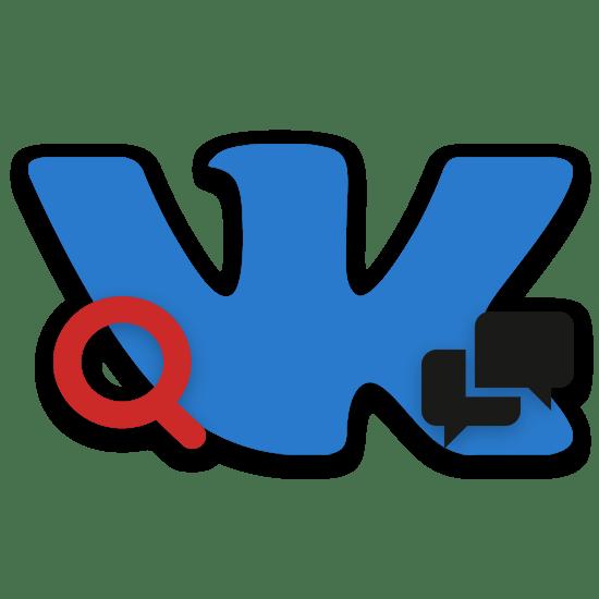 Как найти беседу ВКонтакте