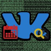 Как найти сообщения ВКонтакте по дате