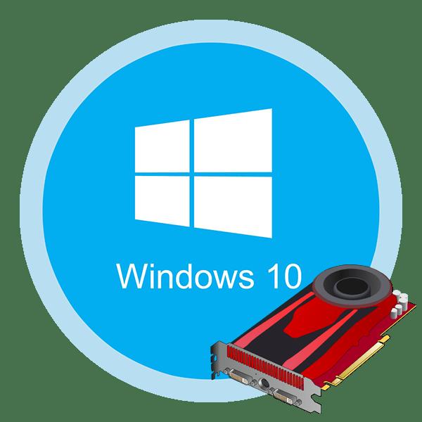 Как обновить драйвера видеокарты на Виндовс 10