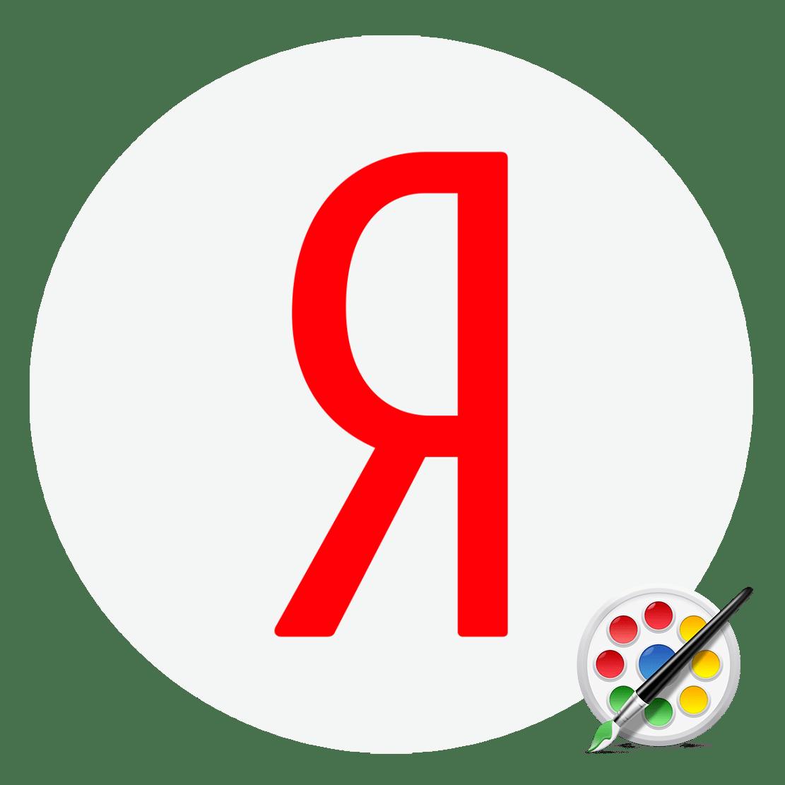 Как поменять тему для главной страницы Яндекса