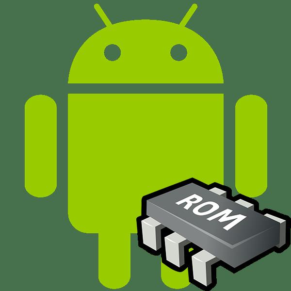 Как расширить внутреннюю память на Android