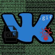 Как сделать гифку ВКонтакте