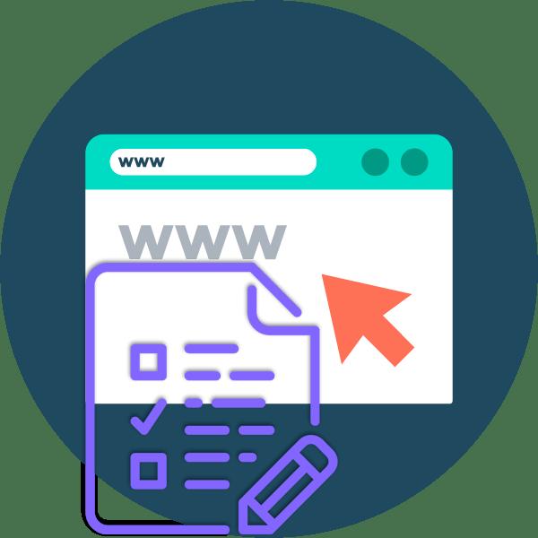 Как создать тест онлайн