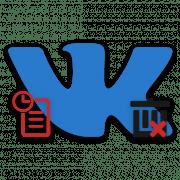 Как удалить историю ВКонтакте