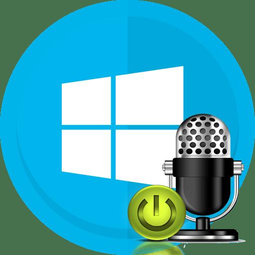 Как включить микрофон на ноутбуке windows 10