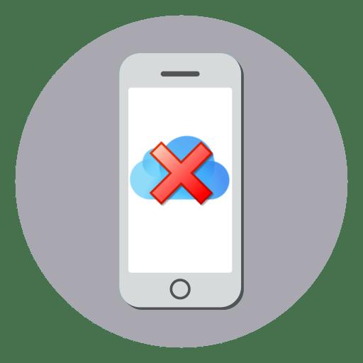 Как выйти из iCloud на iPhone