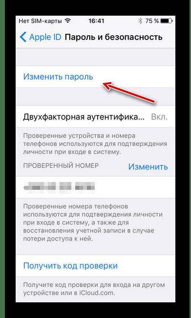 Кнопка Изменить пароль