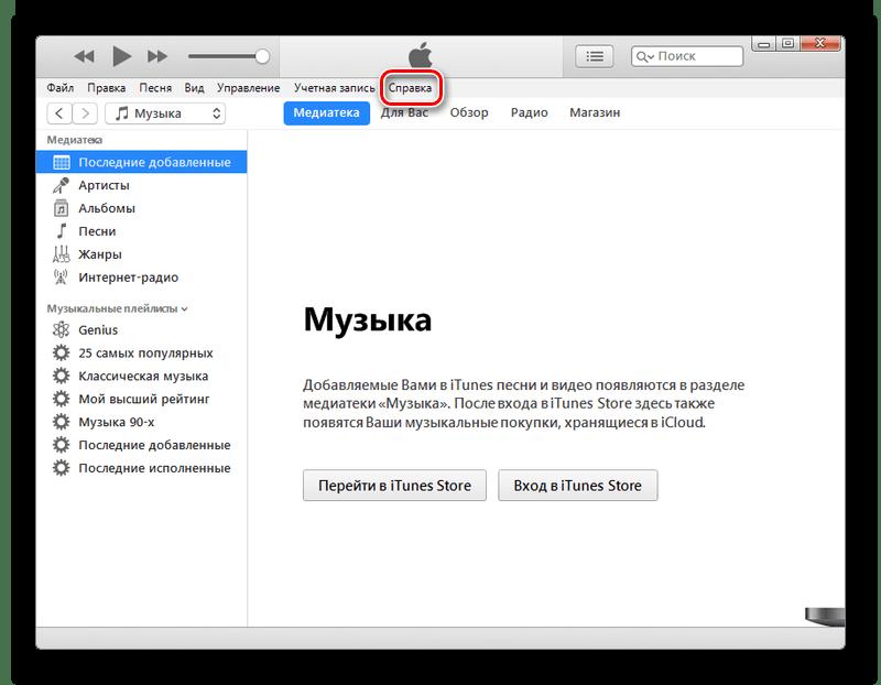 Кнопка Справка в iTunes