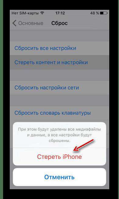 Кнопка Стереть iPhone