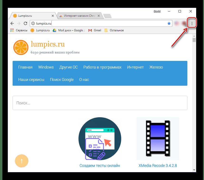 Кнопка меню в Google Chrome