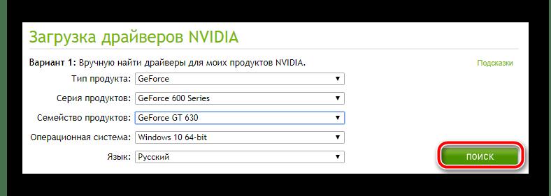 Кнопка поиска драйвера для NVIDIA GeForce