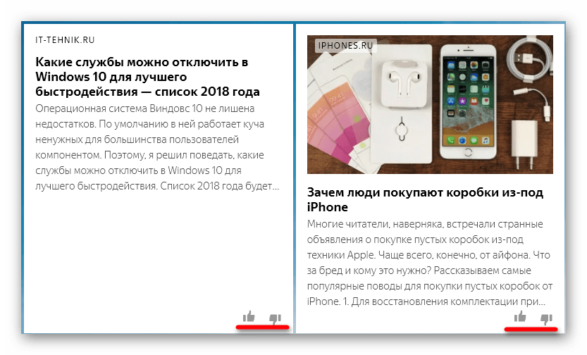 Кнопки лайк и дизлайк в расширении Яндекс.Дзен