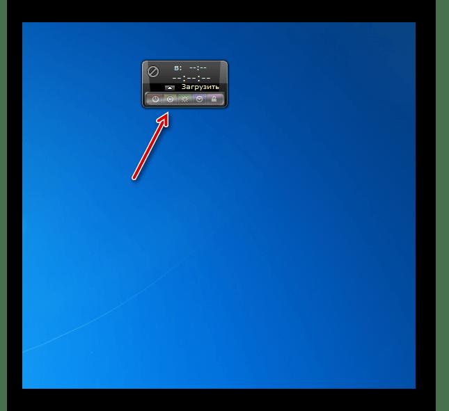 Кнопки скрыты от случайного нажима в гаджете AutoShutdown в Windows 7