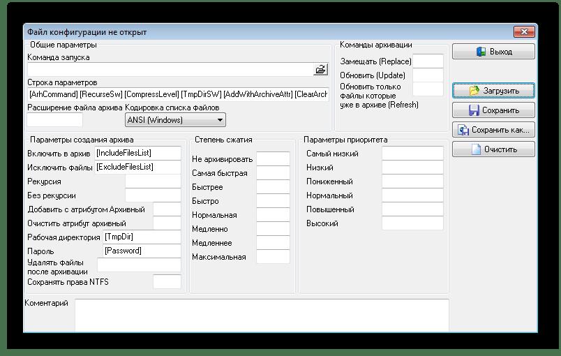 Конфигурация внешних архиваторов APBackUp