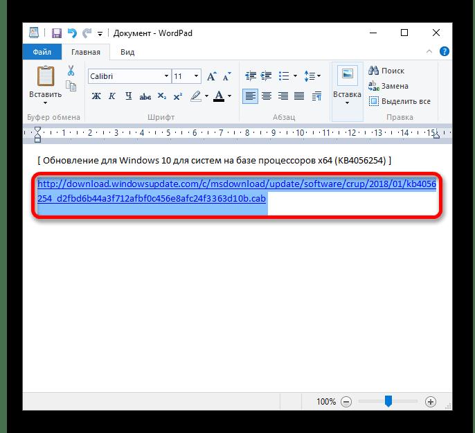 Копирование ссылки на прямую загрузку обновлений операционной системы виндовс 10