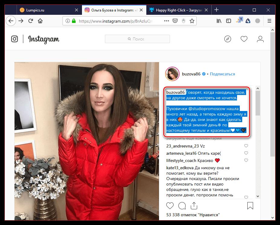 Копирование текста в Instagram с помощью дополнения Happy Right-Click для браузера Mozilla Firefox