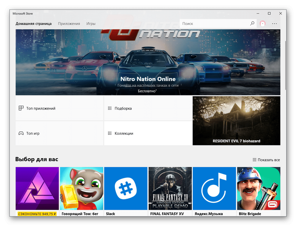 Магазин Windows Store в Windows 10