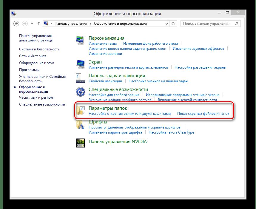 Меню Оформление и персонализация в Панели управления в Windows 8