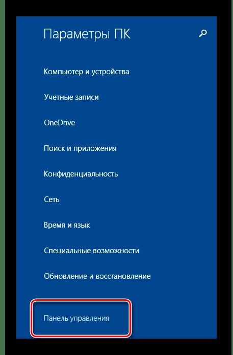 Меню Параметры ПК в Windows 8