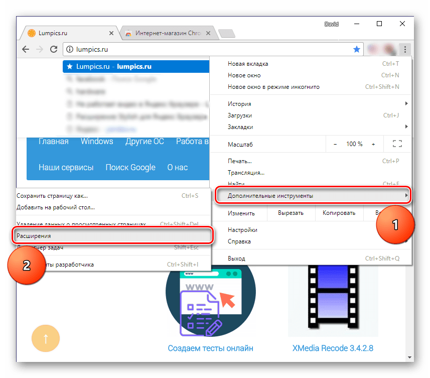 Меню Расширения в Google Chrome