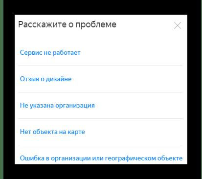 Меню инструмента Сообщить об ошибке в Яндекс.Картах